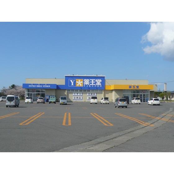 薬王堂五所川原新宮店