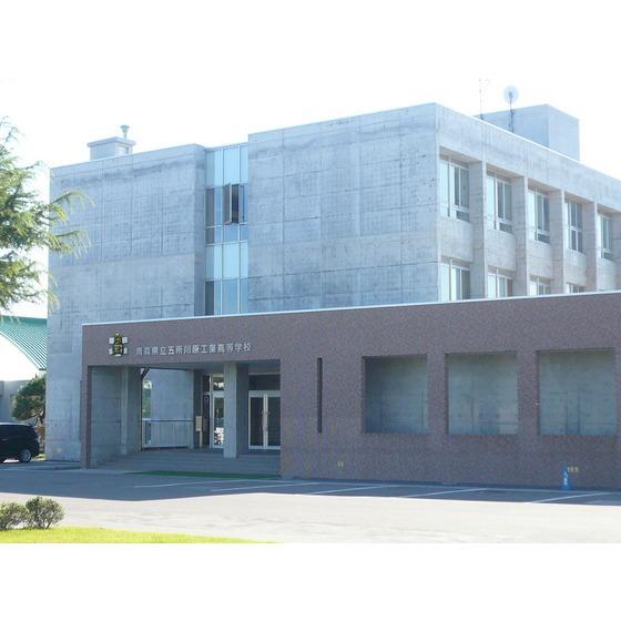 青森県立五所川原工業高校