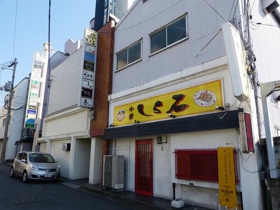 飯島町店舗