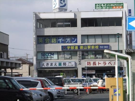 近鉄徳山ビル